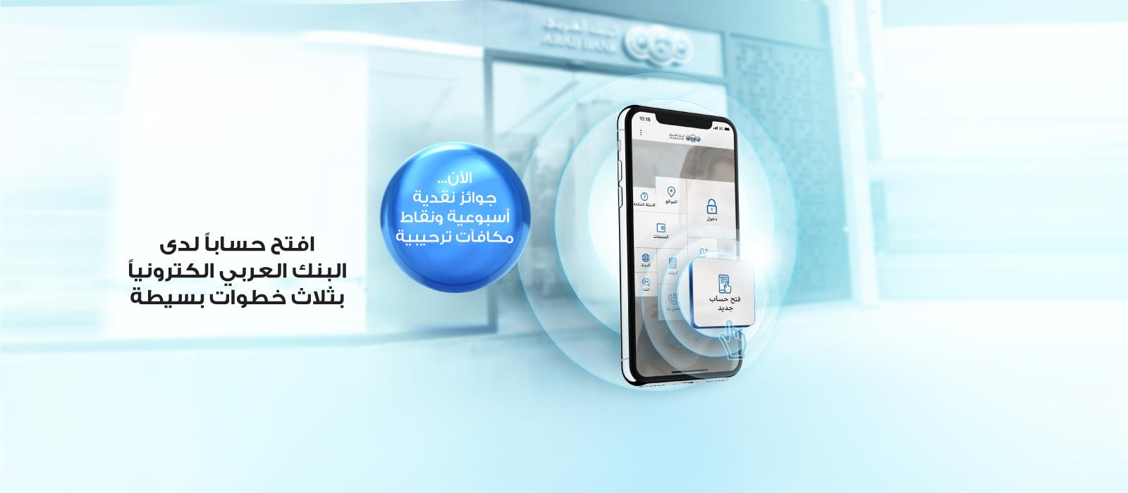 فتح حساب البنك العربي الكترونيا