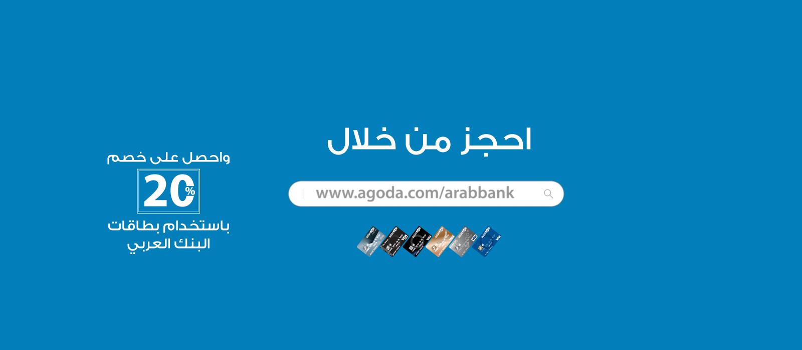 Agoda.com--Website-banners-AR