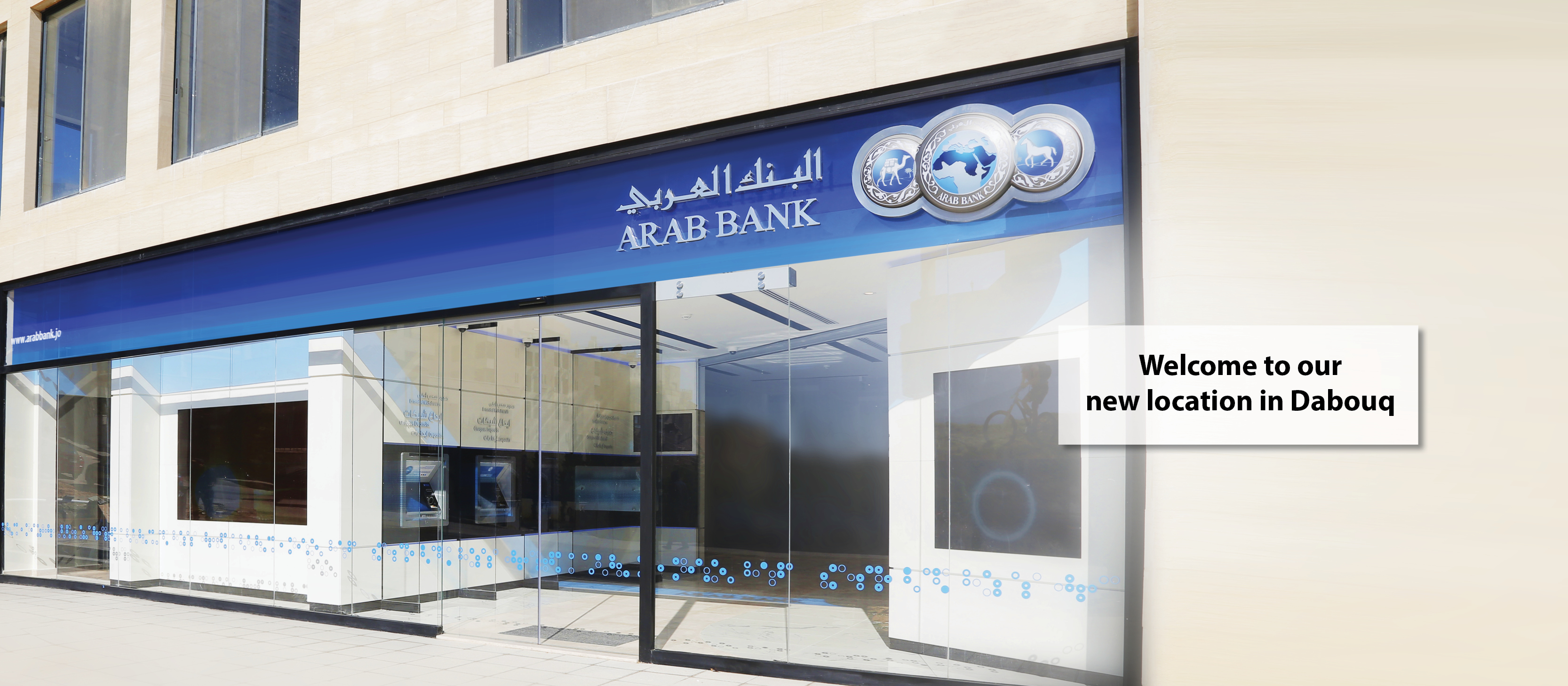 Relocation of Dabouq Branch Webbanner 1600x700-Amend-12