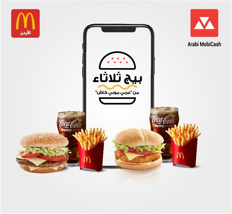 عرض عربي موبي كاش و ماكدونالدز